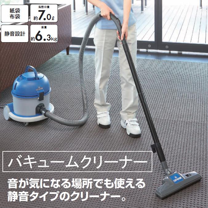 【業務用掃除機】コンドルバキュームクリーナー(山崎産業 CVC-301X) [掃除 業務用 激安]