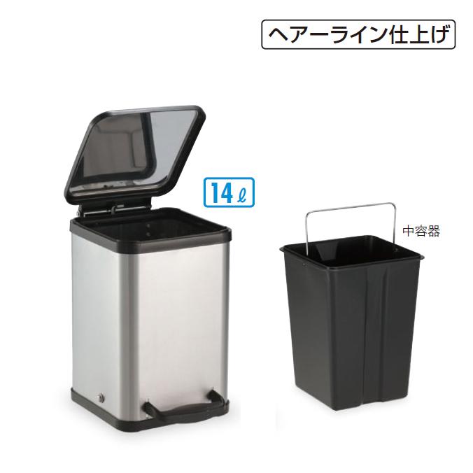 【衛生容器】ペダルボックス角型 14L(ヘアーライン仕上げ)(テラモト DS-238-614-0) [ゴミ箱 ごみ箱 病院 医療施設 サニタリー トイレ 激安]