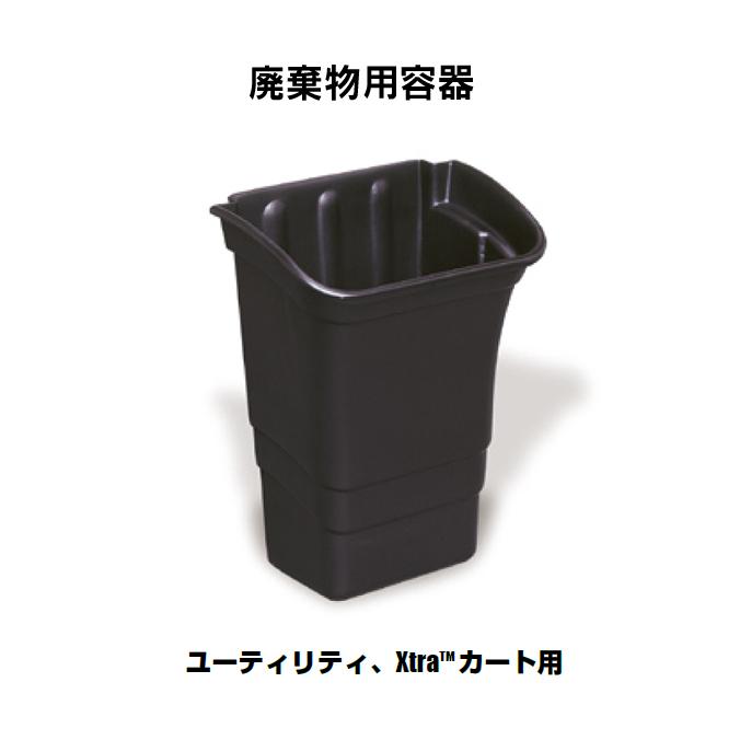 廃棄物用容器(ユーティリティ、Xtraカート用)(ラバーメイド)【代引き決済不可】