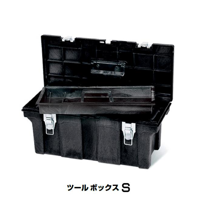 ツール ボックスS(ラバーメイド)【代引き決済不可】