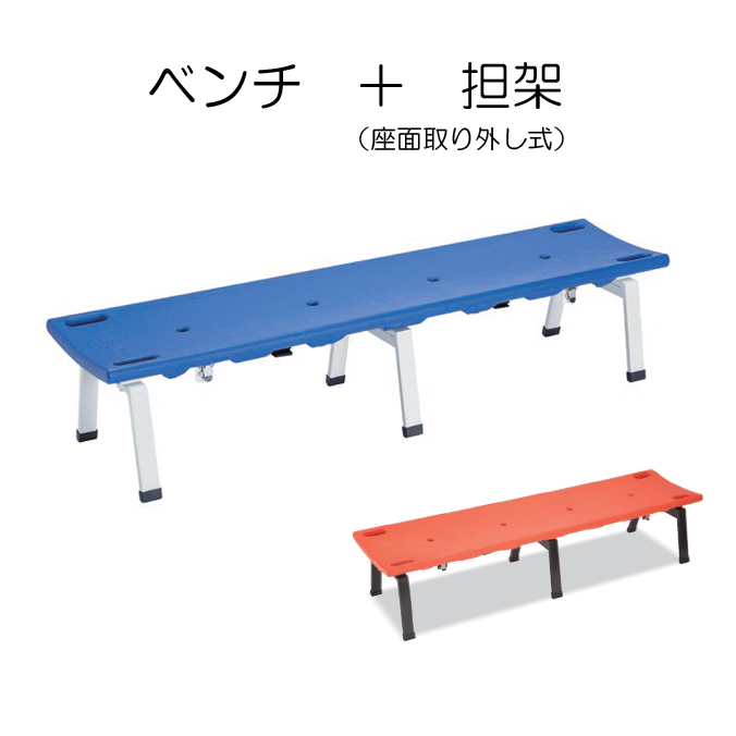 レスキューボードベンチ【ベンチ+担架】(テラモト BC-309-118) 【代引き決済不可】