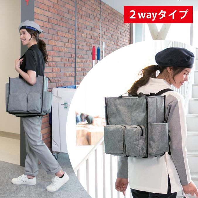 【清掃用品収納バッグ】 BMトートバッグ2way S (テラモト DS-233-340-5) [リュック お掃除 清掃 FXシリーズ]