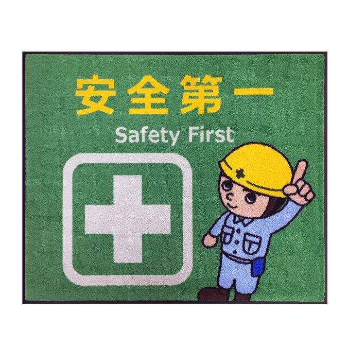 安全第一_2 75×90cm