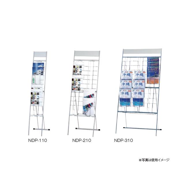 パンフレットスタンドNDP-210 2列10段 (テラモト OT-980-112-0)[カタログ ちらし]
