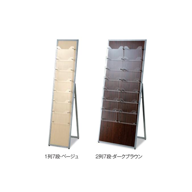 パンフレットスタンド 2列7段 ダークブラウン (テラモト OT-980-204-0)[カタログ ちらし]