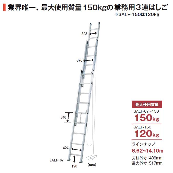 (はしご)3連はしご 3ALF アルフ【全長6.62m】(ピカコーポレーション 3ALF-67) [アルミ合金]