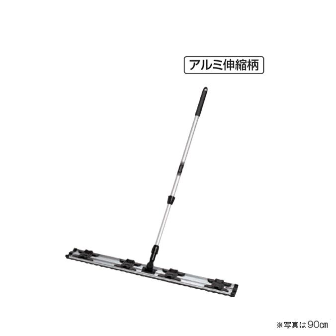 ライトモップ(アルミ伸縮柄)90cm (テラモト CL-353-090-0) [業務用 お掃除 清掃]