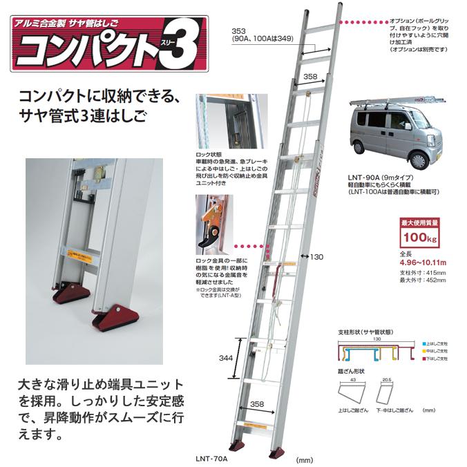 (はしご)サヤ管式3連はしご LNT コンパクト3(スリー)【全長9.08m】(ピカコーポレーション LNT-90A) [アルミ合金 激安]