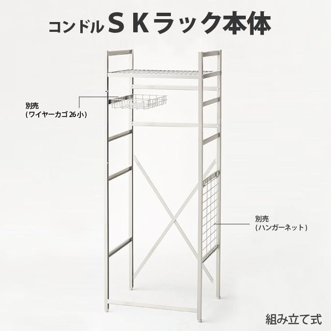 【収納棚】コンドルSKラック本体 (山崎産業 FU602-600X-MB) [清掃用具 整理 激安]