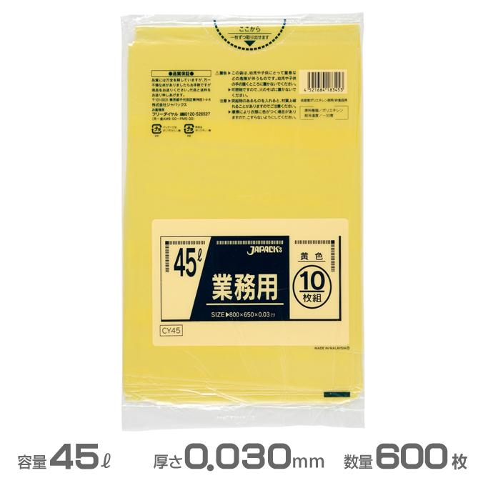 業務用ポリ袋(黄色) 0.030mm厚 45L 600枚(10枚×60冊)(ジャパックス CY45)[ごみ収集 分別 ゴミ箱 ゴミ袋 激安]