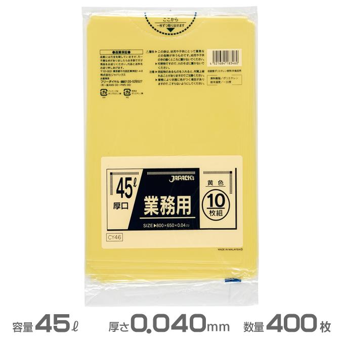 業務用ポリ袋(黄色) 0.040mm厚 45L 400枚(10枚×40冊)(ジャパックス CY46)[ごみ収集 分別 ゴミ箱 ゴミ袋 激安]