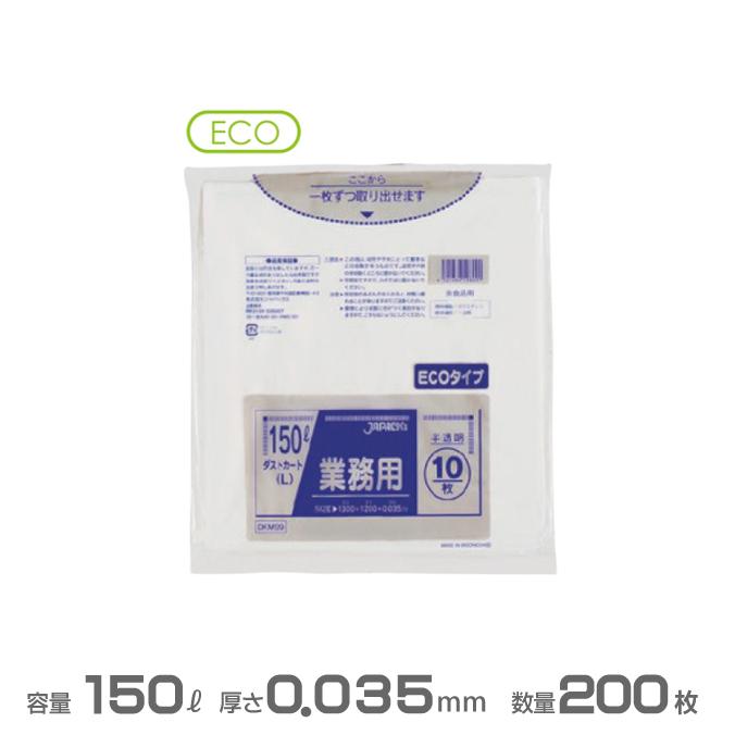 業務用 大型ポリ袋(半透明) 0.035mm厚 150L 200枚(10枚×20冊)(ジャパックス DKM99)[ダストカート ごみ収集 分別 ゴミ箱 ゴミ袋 激安]