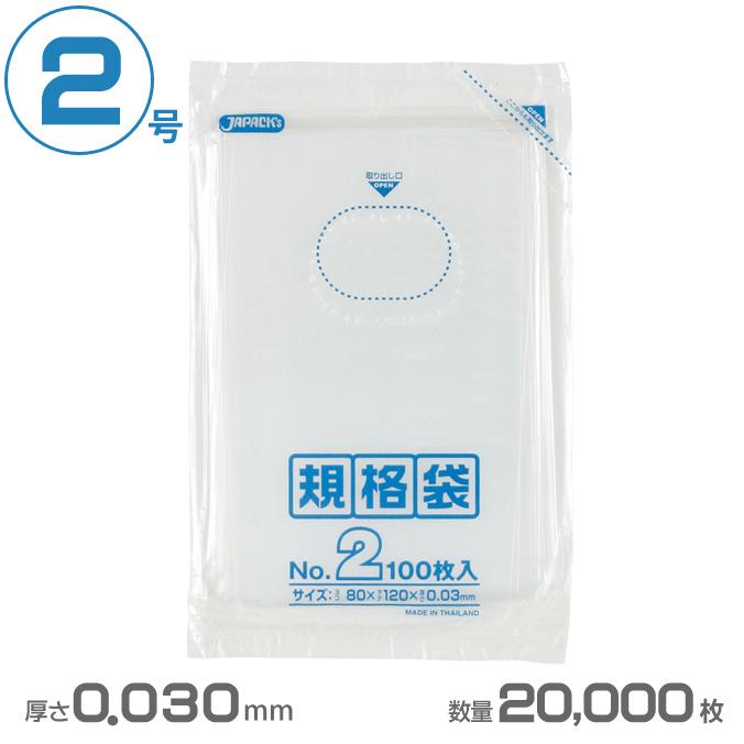 ポリ袋 LD規格袋 2号(透明)0.030mm厚 20000枚(ジャパックス K-02)[業務用 ゴミ箱 ゴミ袋 激安]
