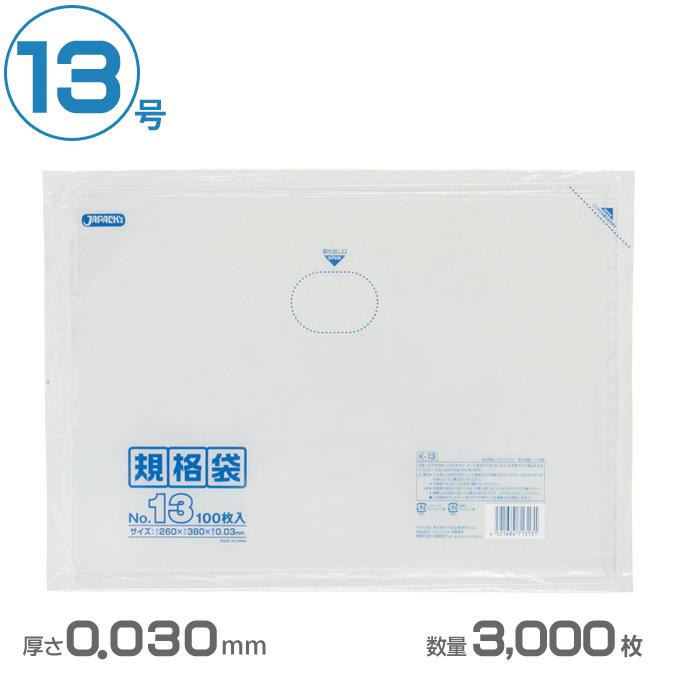 ポリ袋 LD規格袋 13号(透明)0.030mm厚 3000枚(ジャパックス K-13)[業務用 ゴミ箱 ゴミ袋 激安]