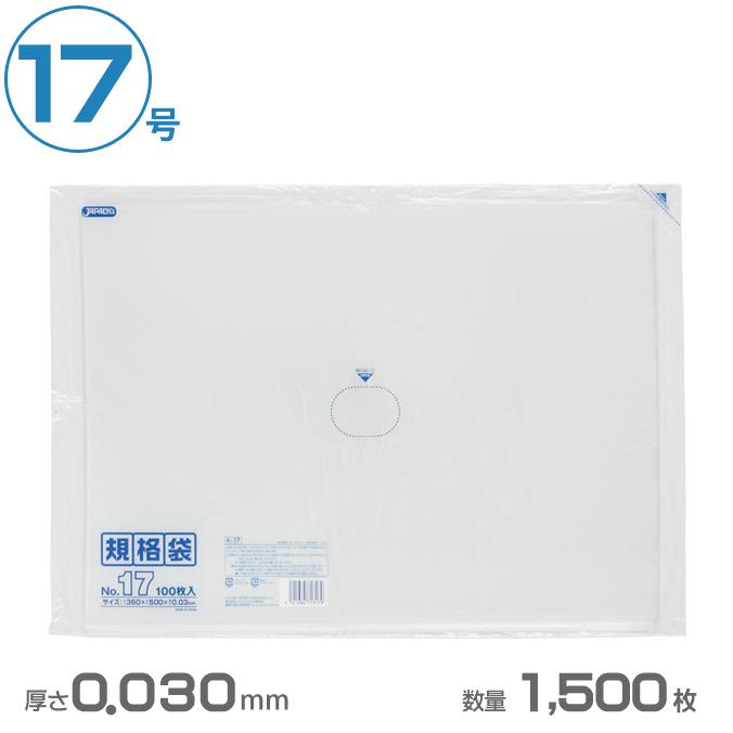 ポリ袋 LD規格袋 17号(透明)0.030mm厚 1500枚(ジャパックス K-17)[業務用 ゴミ箱 ゴミ袋 激安]