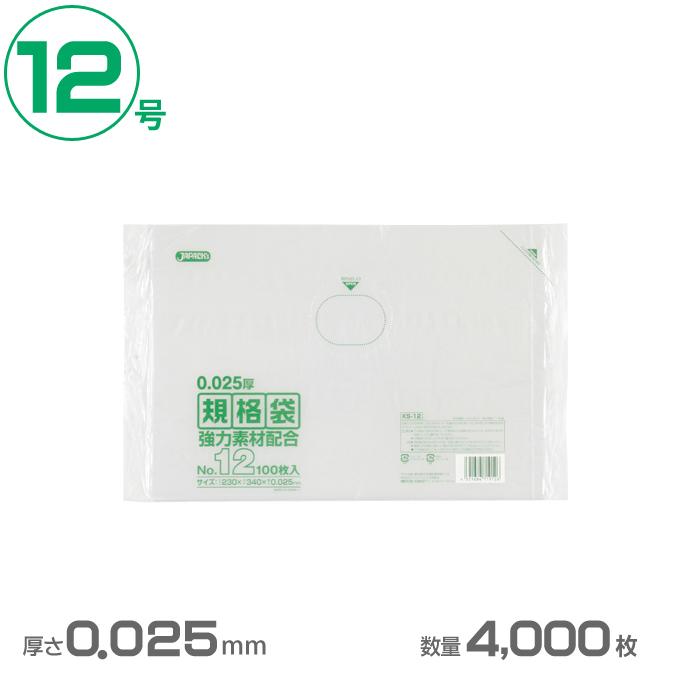ポリ袋 LD規格袋 12号(透明)0.025mm厚 4000枚(ジャパックス KS12)[業務用 ごみ ゴミ箱 ゴミ袋 激安]