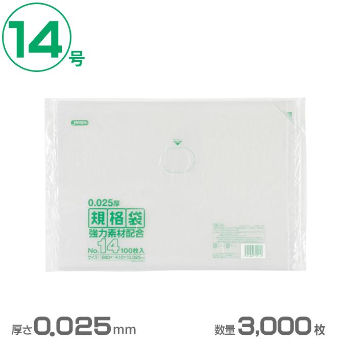 ポリ袋 LD規格袋 14号(透明)0.025mm厚 3000枚(ジャパックス KS14)[業務用 ごみ ゴミ箱 ゴミ袋 激安]