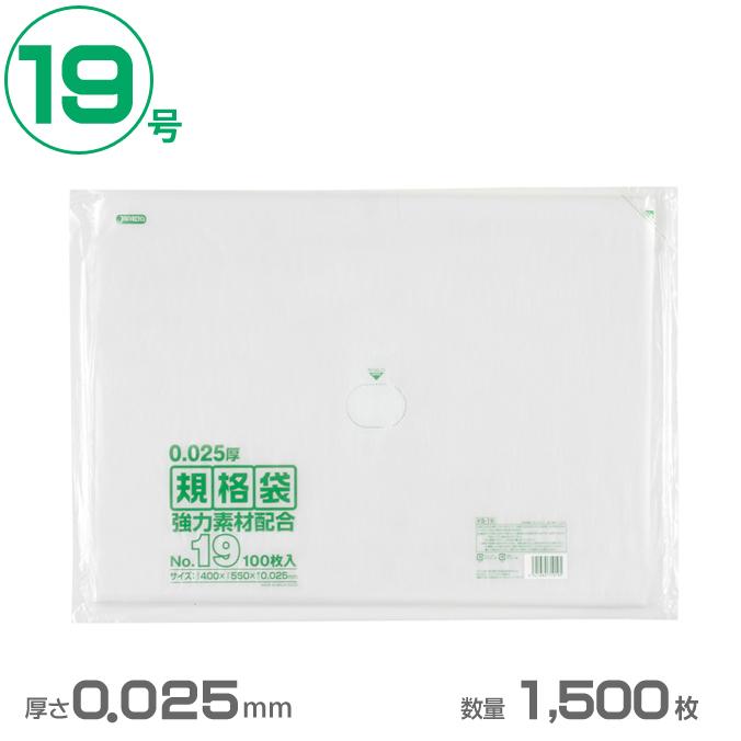 ポリ袋 LD規格袋 19号(透明)0.025mm厚 1500枚(ジャパックス KS19)[業務用 ごみ ゴミ箱 ゴミ袋 激安]