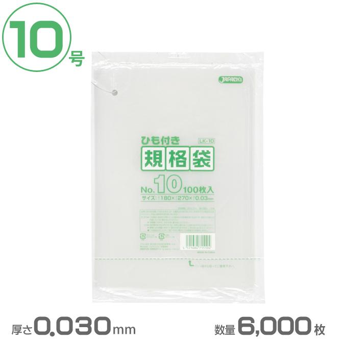 ポリ袋 LD規格袋ひも付き 10号(透明)0.030mm厚 6000枚(ジャパックス LK10)[業務用 ごみ ゴミ箱 ゴミ袋 激安]