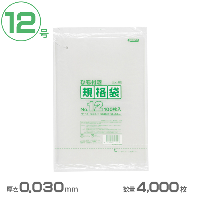 ポリ袋 LD規格袋ひも付き 12号(透明)0.030mm厚 4000枚(ジャパックス LK12)[業務用 ごみ ゴミ箱 ゴミ袋 激安]