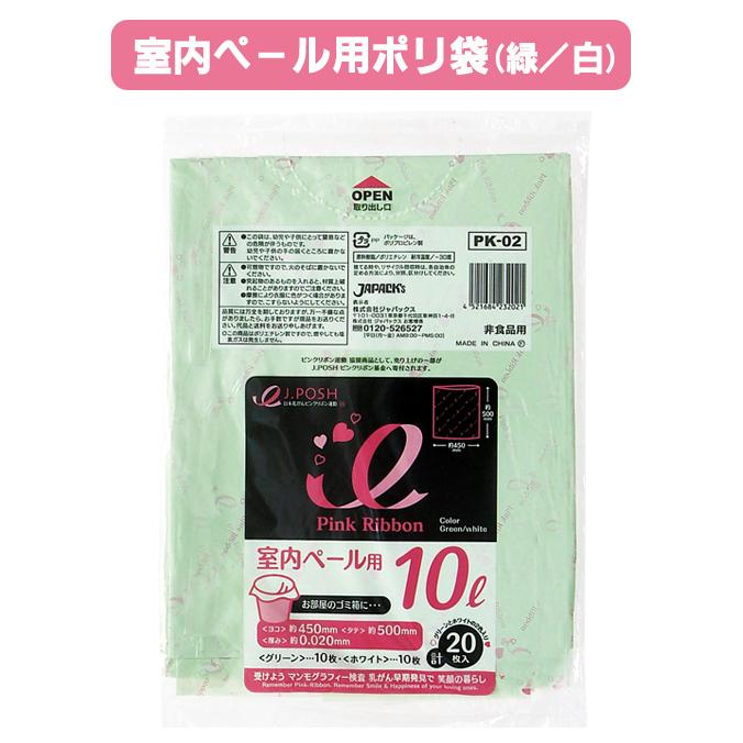 室内ペール用ポリ袋(緑/白)ピンクリボンモデル 0.020mm厚 1000枚(20枚×50冊)(ジャパックス PK02)[ゴミ箱 ゴミ袋 激安]