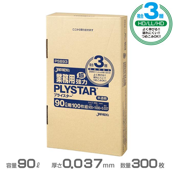 複合3層ポリ袋(半透明)プライスターBOXタイプ 0.037mm厚 90L 300枚(100枚×3箱)(ジャパックス PSB93)[ごみ収集 分別 ゴミ箱 ゴミ袋 激安]