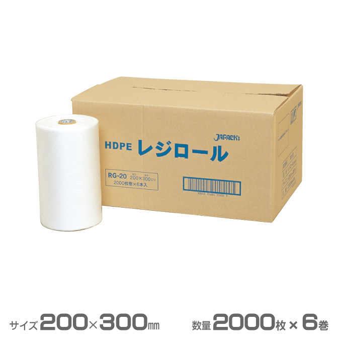 レジロール ポリ袋(半透明) 12000枚(2000枚×6巻)(ジャパックス RG20)[店舗 レジ袋 ゴミ袋 激安]