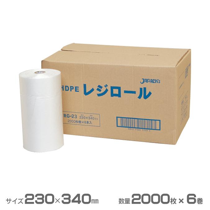 レジロール ポリ袋(半透明) 12000枚(2000枚×6巻)(ジャパックス RG23)[店舗 レジ袋 ゴミ袋 激安]
