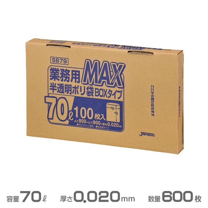 業務用MAX BOXエコタイプ ポリ袋(半透明) 0.020mm厚 70L 600枚(100枚×6箱)(ジャパックス SB79)[ごみ収集 分別 ゴミ箱 ゴミ袋 激安]