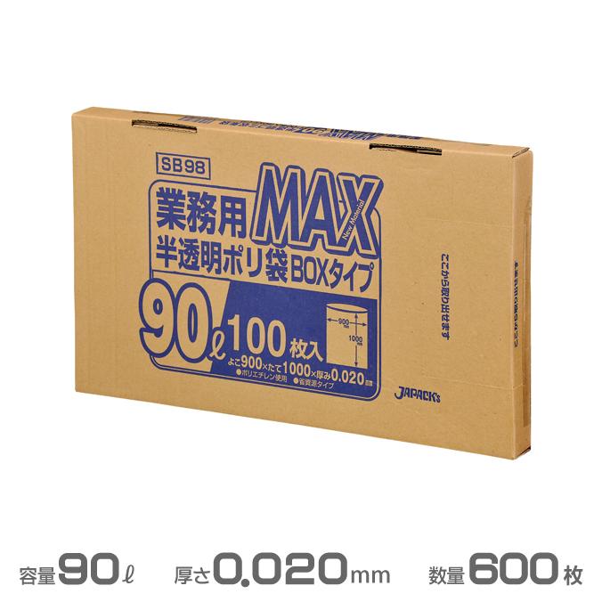 業務用MAX BOXエコタイプ ポリ袋(半透明) 0.020mm厚 90L 600枚(100枚×6箱)(ジャパックス SB98)[ごみ収集 分別 ゴミ箱 ゴミ袋 激安]