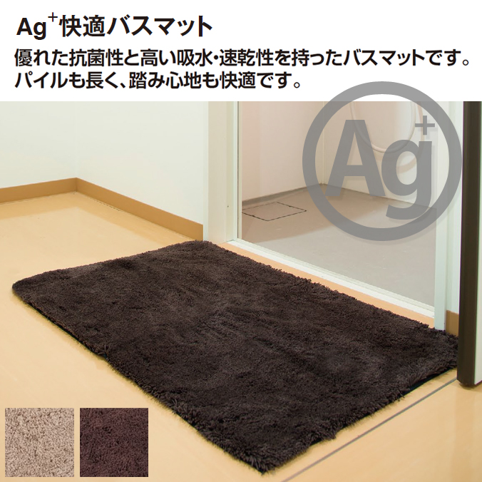 (業務用バスマット)Ag+快適バスマット【90×180cm】(テラモト MR-148-148) [お風呂 吸水 速乾 素足 激安]