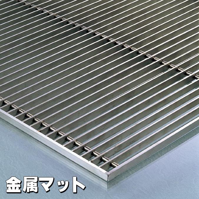 【金属マット】ステンロストルマット【100cm×100cm】(別注サイズ対応)(テラモト MR-161-080-0)