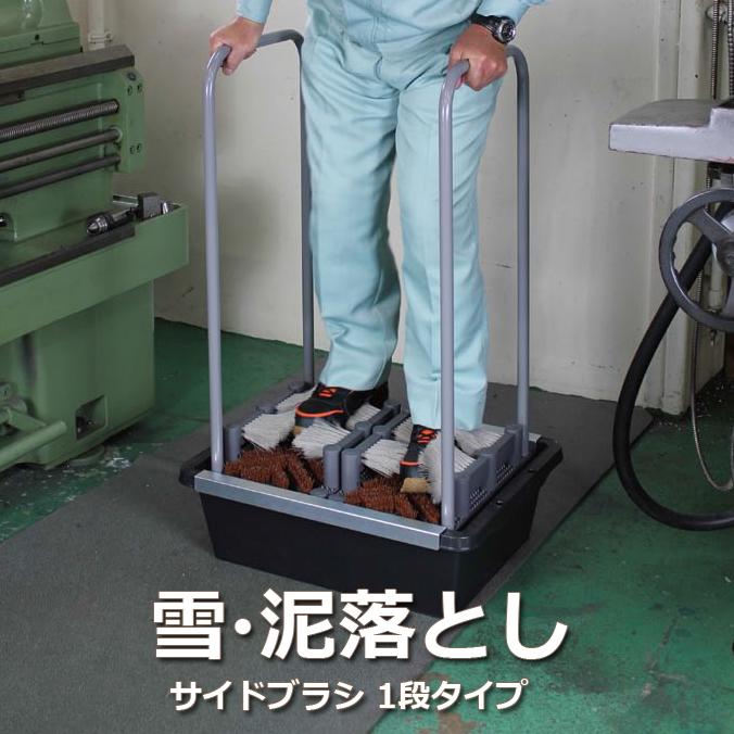【雪・泥落としマット】ユキドロオトシ(サイドブラシ 1段タイプ)1台 (テラモト MR-178-020-0)