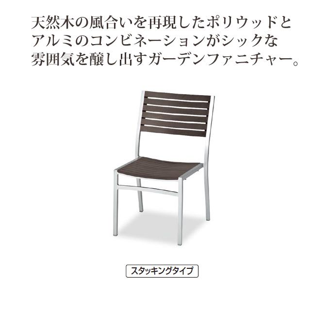 【ガーデン用品】サンレノサイドチェア (テラモト MZ-593-100-4)[ガーデン用品 学校 工場 激安]【代引き決済不可】