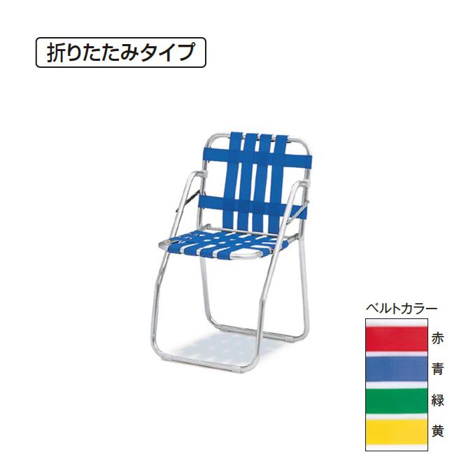 【ガーデン用品】ガーデンチェア (テラモト MZ-600-200-0)[ガーデン用品 学校 商業施設 激安]【代引き決済不可】