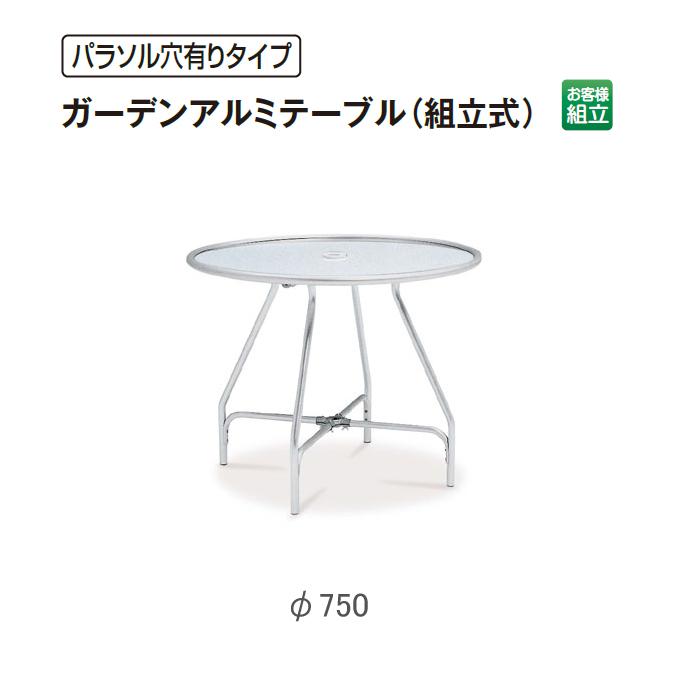 【ガーデン用品】ガーデンアルミテーブル(組立式) (テラモト MZ-610-010-0)[ガーデン用品 学校 商業施設 激安]