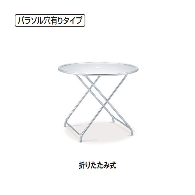 【ガーデン用品】ガーデンアルミテーブル(折りたたみ式) (テラモト MZ-610-120-0)[ガーデン用品 学校 商業施設 激安]