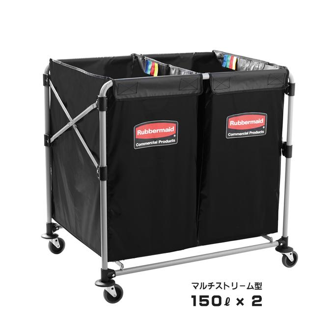 Xカート マルチストリーム型 2×150L(ラバーメイド)[ゴミ回収 ごみ箱 商業施設 激安]【代引き決済不可】