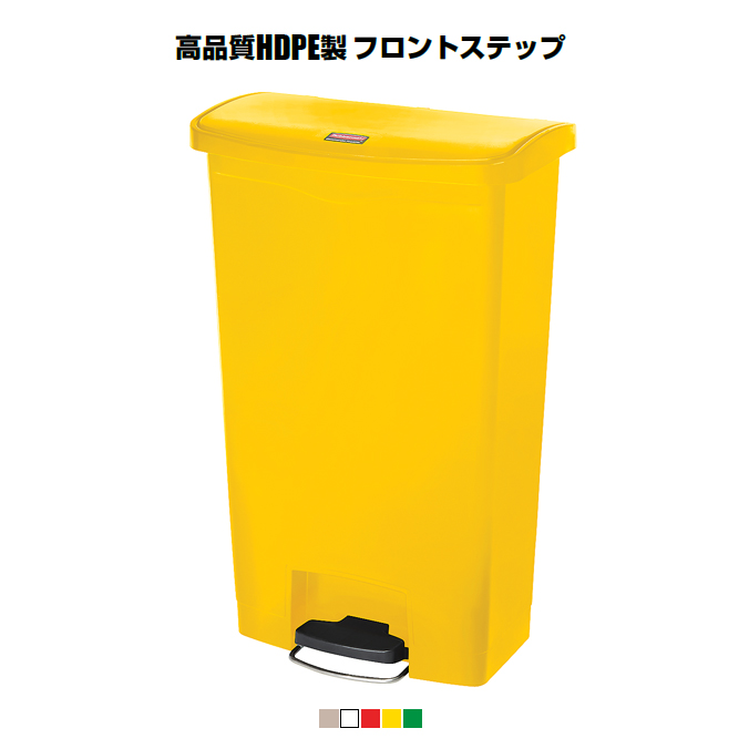高品質HDPE製 フロントステップSlimJim ステップオンコンテナ 68L (ラバーメイド)[ごみ箱 ゴミ箱 激安]【代引き決済不可】