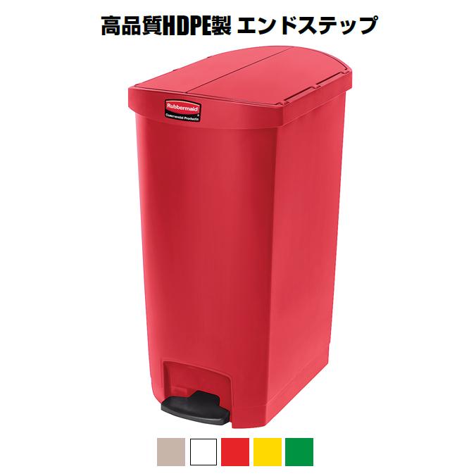 高品質HDPE製 エンドステップSlimJim ステップオンコンテナ 68L (ラバーメイド)[ごみ箱 ゴミ箱 激安]【代引き決済不可】