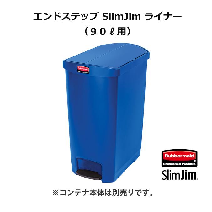 エンドステップSlimJim ライナー 90L用 (ラバーメイド)[ごみ箱 ゴミ箱 激安]【代引き決済不可】