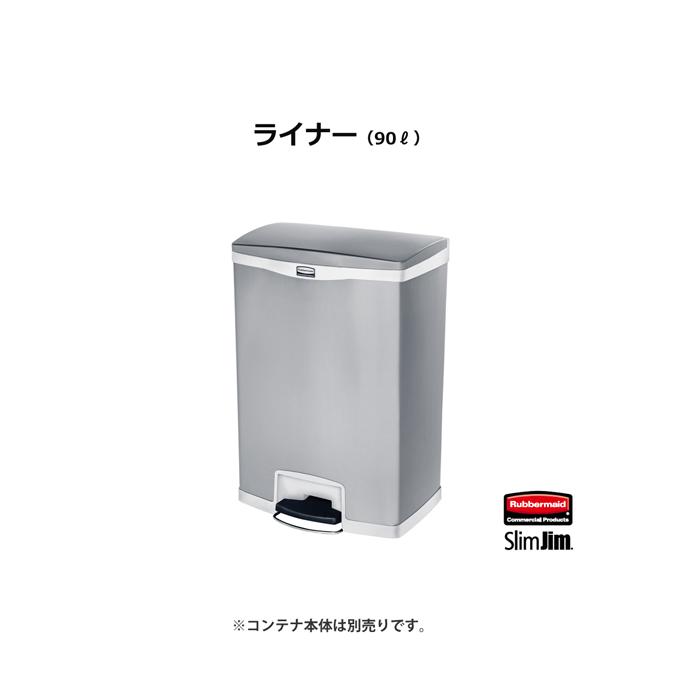 ステンレス製フロントステップ ステップオンコンテナ用ライナー 90L (ラバーメイド)[くず入れ ごみ箱 ゴミ箱 激安]【代引き決済不可】