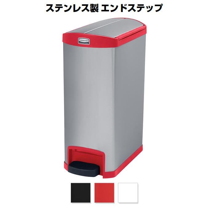SlimJim ステンレス製 エンドステップ コンテナ 50L (ラバーメイド)[ごみ箱 ゴミ箱 激安]【代引き決済不可】