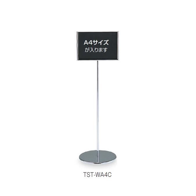 【案内板】サインスタンドTST A4サイズ(業務用)(テラモト SU-657-000-0)1台 [誘導 案内 標識 看板 銀行 施設 店舗 激安]