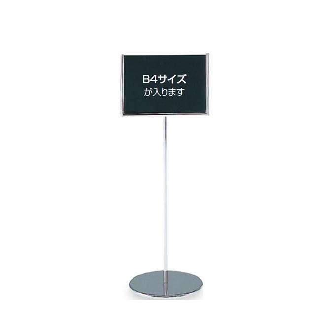 【案内板】サインスタンドTST B4サイズ(業務用)(テラモト SU-657-100-0)1台[誘導 案内 標識 看板 銀行 施設 店舗 激安]