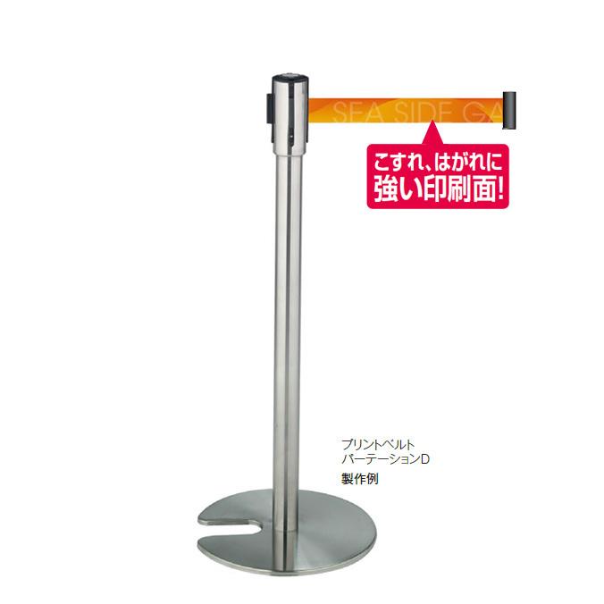 【パーテーションスタンド】プリントベルトパーテーションD 1台(ご注文す:10台~29台)(テラモト SU-660-801-0)