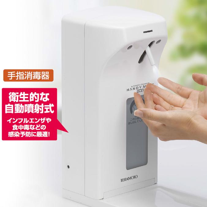 (手指消毒器)ハンディミスト HM2 (テラモト SW-838-020-0) [手洗い トイレ 学校 幼稚園 保育園 オフィス レストラン 店舗 商業 病院 ]