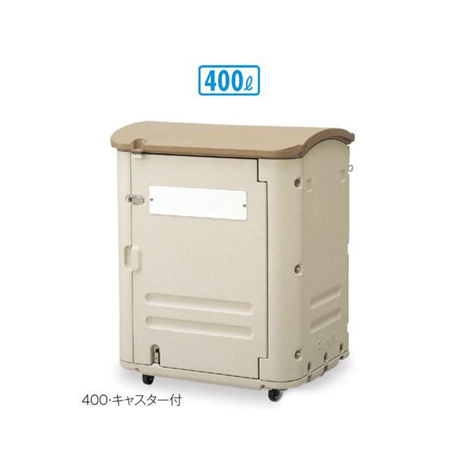二重壁パネル構造のサビない樹脂製!ワイドストレージ(400キャスターなし)400L[ゴミ収集庫 ゴミ箱 ダストボックス ゴミ集積場 マンション 激安]【代引決済不可】
