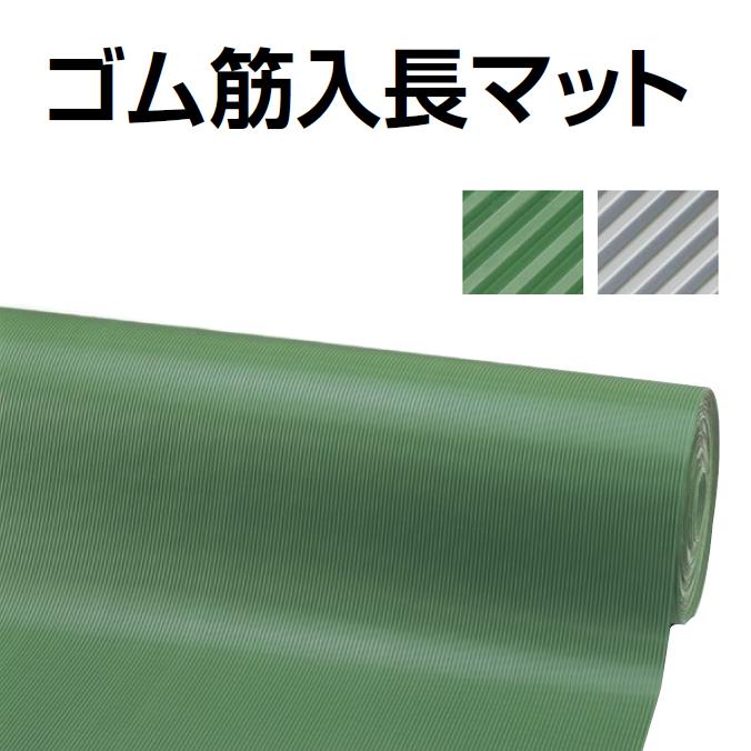 ゴム筋入長マット(4mm厚)(業務用 床面保護 防音 すべり止め 除塵)幅1000mm×20m (山崎産業 F-25-10-4)