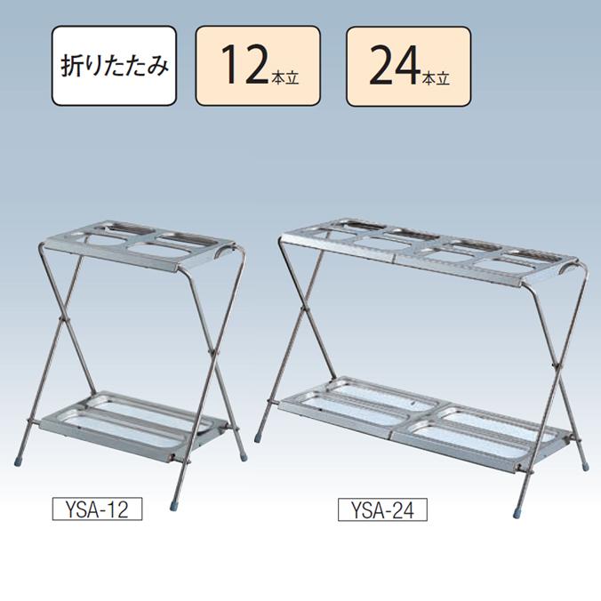 (傘立て 折りたたみ)アンブラーYSA 【24本立て】(山崎産業 YA-03L-SA) [傘たて オフィス レストラン 店舗 施設 激安]